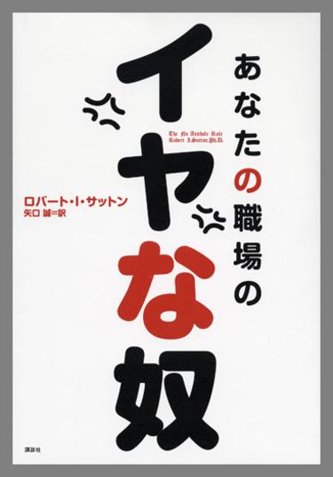 Japanese_edition